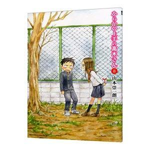 からかい上手の高木さん 8/山本崇一朗|netoff
