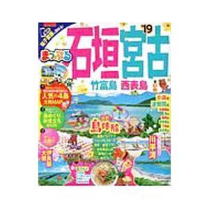 感動の島体験! 石垣島、宮古島をはじめ、竹富島、西表島などの旅の情報を満載。取り外せる3大付録、電子...