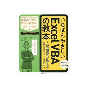いちばんやさしいExcel VBAの教本/伊藤潔人