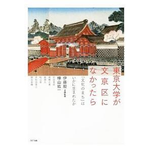 ■ジャンル:産業・学術・歴史 日本の歴史 ■出版社:NTT出版 ■出版社シリーズ: ■本のサイズ:単...