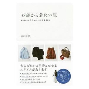 38歳から着たい服/福田麻琴