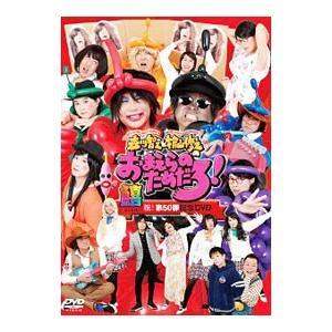 森川智之と檜山修之のおまえらのためだろ 祝 第50弾記念DVD 鱚-KISU-  DVD