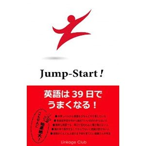 JumpーStart!英語は39日でうまくなる!/高山英士