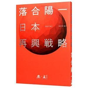 日本再興戦略/落合陽一|netoff