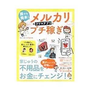 誰でも簡単!メルカリ&フリマアプリでプチ稼ぎ/宝島社|netoff