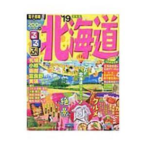 るるぶ北海道 2019 '19/JTBパブリッシング