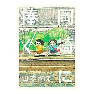 岡崎に捧ぐ (全5巻セット)/山本さほ|netoff