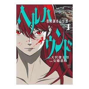 ■ジャンル:青年 ■出版社:日本文芸社 ■掲載紙:NICHIBUN COMICS ■本のサイズ:B6...