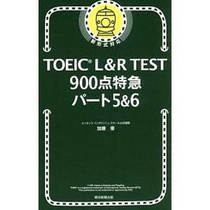 TOEIC L&R TEST900点特急パート5&6/加藤優|netoff