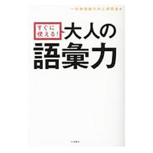■ジャンル:産業・学術・歴史 日本語 ■出版社:永岡書店 ■出版社シリーズ: ■本のサイズ:文庫 ■...