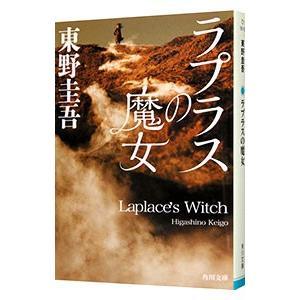 ラプラスの魔女/東野圭吾|netoff