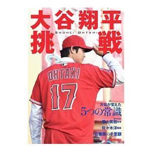 ■ジャンル:スポーツ・健康・医療 野球 ■出版社:岩手日報社 ■出版社シリーズ: ■本のサイズ:単行...