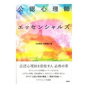 公認心理師エッセンシャルズ/子安増生