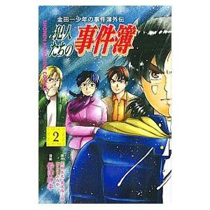金田一少年の事件簿外伝 犯人たちの事件簿 2/船津紳平|netoff