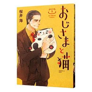 おじさまと猫 1/桜井海|netoff