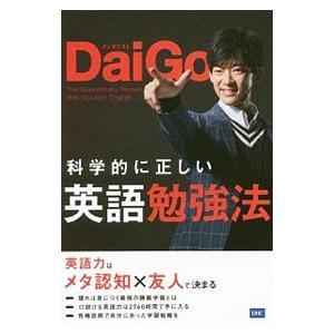■ジャンル:産業・学術・歴史 英語 ■出版社:DHC ■出版社シリーズ: ■本のサイズ:単行本 ■発...