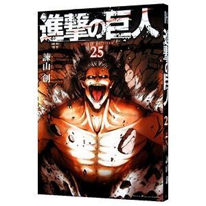 進撃の巨人 25/諫山創