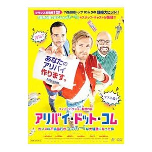 DVD/アリバイ・ドット・コム カンヌの不倫旅行がヒャッハー!な大騒動になった件|netoff