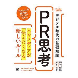 ■ジャンル:ビジネス 広告 ■出版社:翔泳社 ■出版社シリーズ:MarkeZine BOOKS ■本...