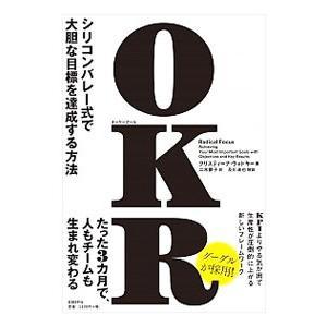 KPIよりやる気が出て、生産性が圧倒的に上がる新しいフレームワーク「OKR」。物語を通してOKRの重...