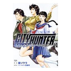 今日からCITY HUNTER 1/錦ソクラ|netoff