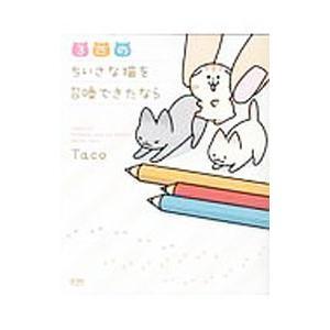 ■ジャンル:青年 ■出版社:徳間書店 ■掲載紙:ゼノンコミックス ■本のサイズ:B6版 ■発売日:2...