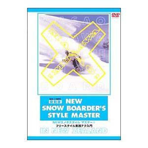 DVD/復刻版 NEWスノボスタイル マスター1 フリースタイル実践テク入門