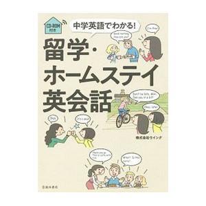 中学英語でわかる!留学・ホームステイ英会話/ウイング(1988〜)