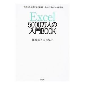 Excel 5000万人の入門BOOK/尾崎裕子(1965〜)