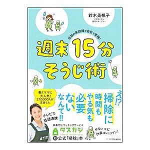 週末15分そうじ術/鈴木美帆子
