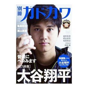 ■ジャンル:スポーツ・健康・医療 野球 ■出版社:KADOKAWA ■出版社シリーズ:カドカワムック...