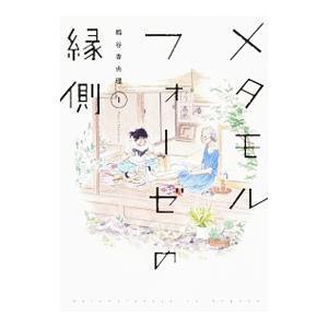 メタモルフォーゼの縁側 1/鶴谷香央理|netoff