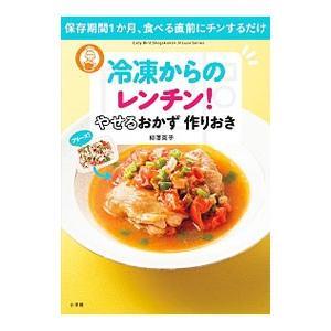 ■ジャンル:料理・趣味・児童 料理・食品その他 ■出版社:小学館 ■出版社シリーズ:Lady Bir...
