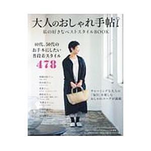 大人のおしゃれ手帖/宝島社