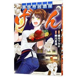異世界居酒屋「げん」/碓井ツカサ