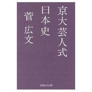 京大芸人式日本史/菅広文