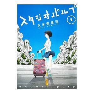 スタジオパルプ 1/久米田康治|netoff