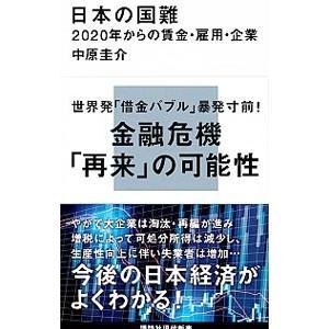 日本の国難/中原圭介|netoff
