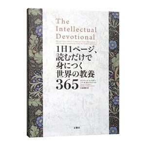 1日1ページ、読むだけで身につく世界の教養365/KidderDavid S.|netoff