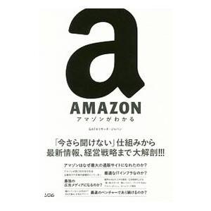 AMAZONアマゾンがわかる/GAFAリサーチ・ジャパン