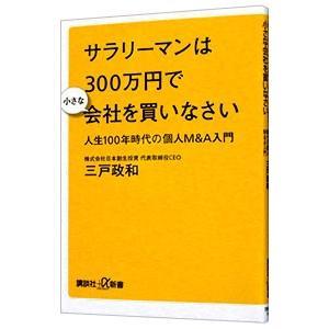 サラリーマンは300万円で小さな会社を買いなさい/三戸政和|netoff