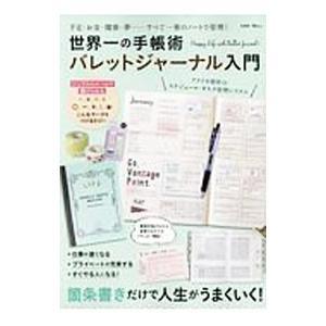 世界一の手帳術バレットジャーナル入門/宝島社