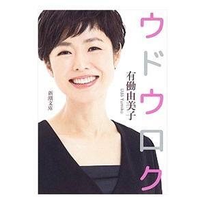 ウドウロク/有働由美子|netoff