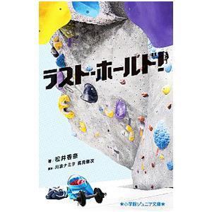 ラスト・ホールド!/川浪ナミヲ
