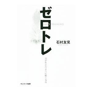 ゼロトレ/石村友見