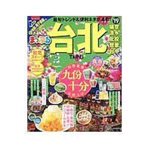 台北 '19 まっぷる/昭文社
