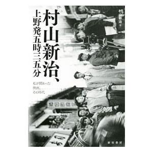 1957年に「警視庁物語 上野発五時三五分」で劇映画監督としてデビューした著者が、関わった映画とその...