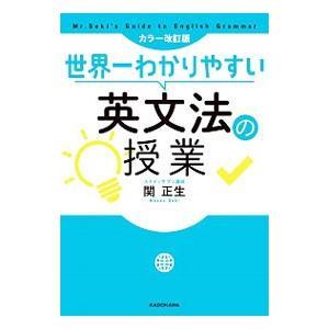 世界一わかりやすい英文法の授業/関正生