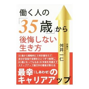働く人の「35歳」から後悔しない生き方/舛井一仁