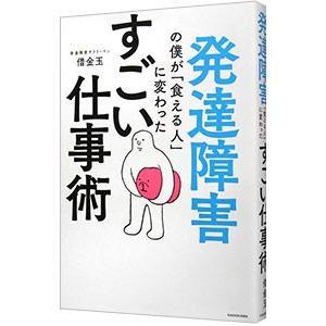 ■ジャンル:政治・経済・法律 社会問題 ■出版社:KADOKAWA ■出版社シリーズ: ■本のサイズ...